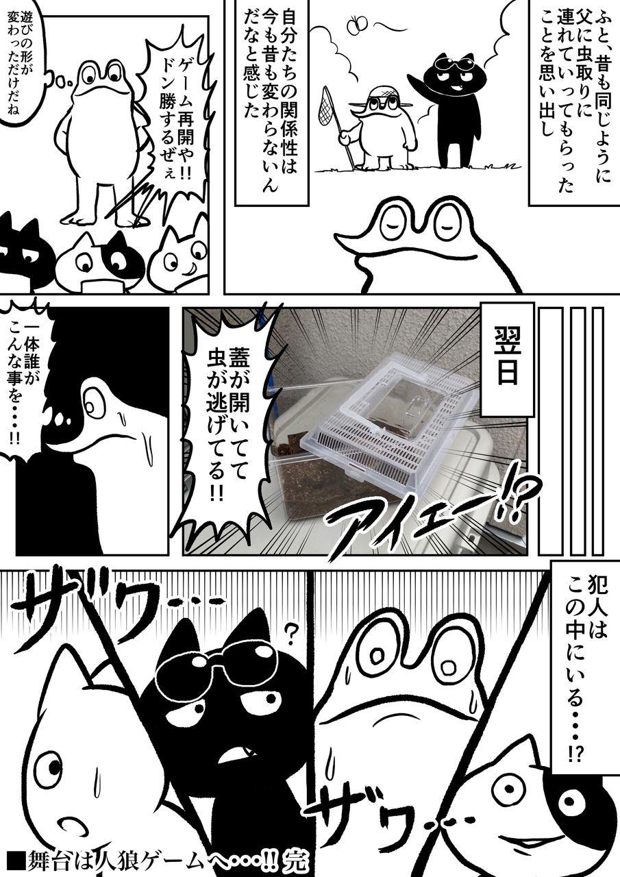190823カブトムシ_出力_004