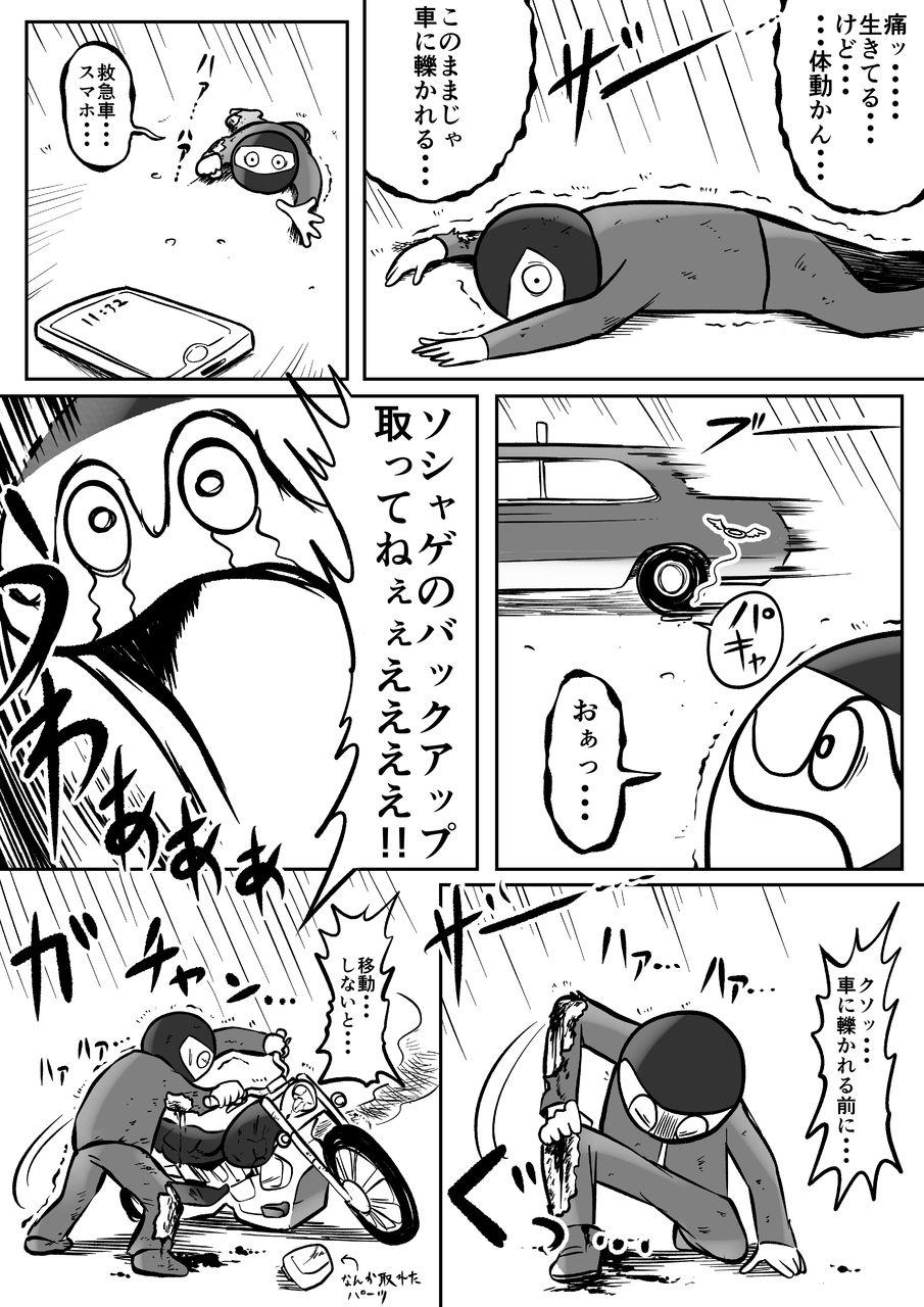 事故ったレポ漫画_出力_003