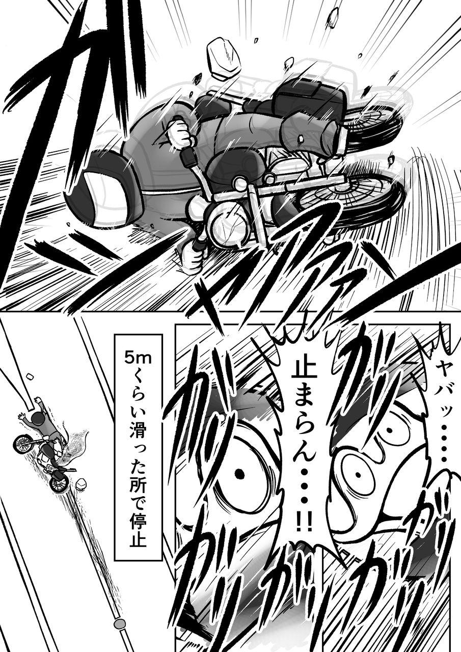 事故ったレポ漫画_出力_002