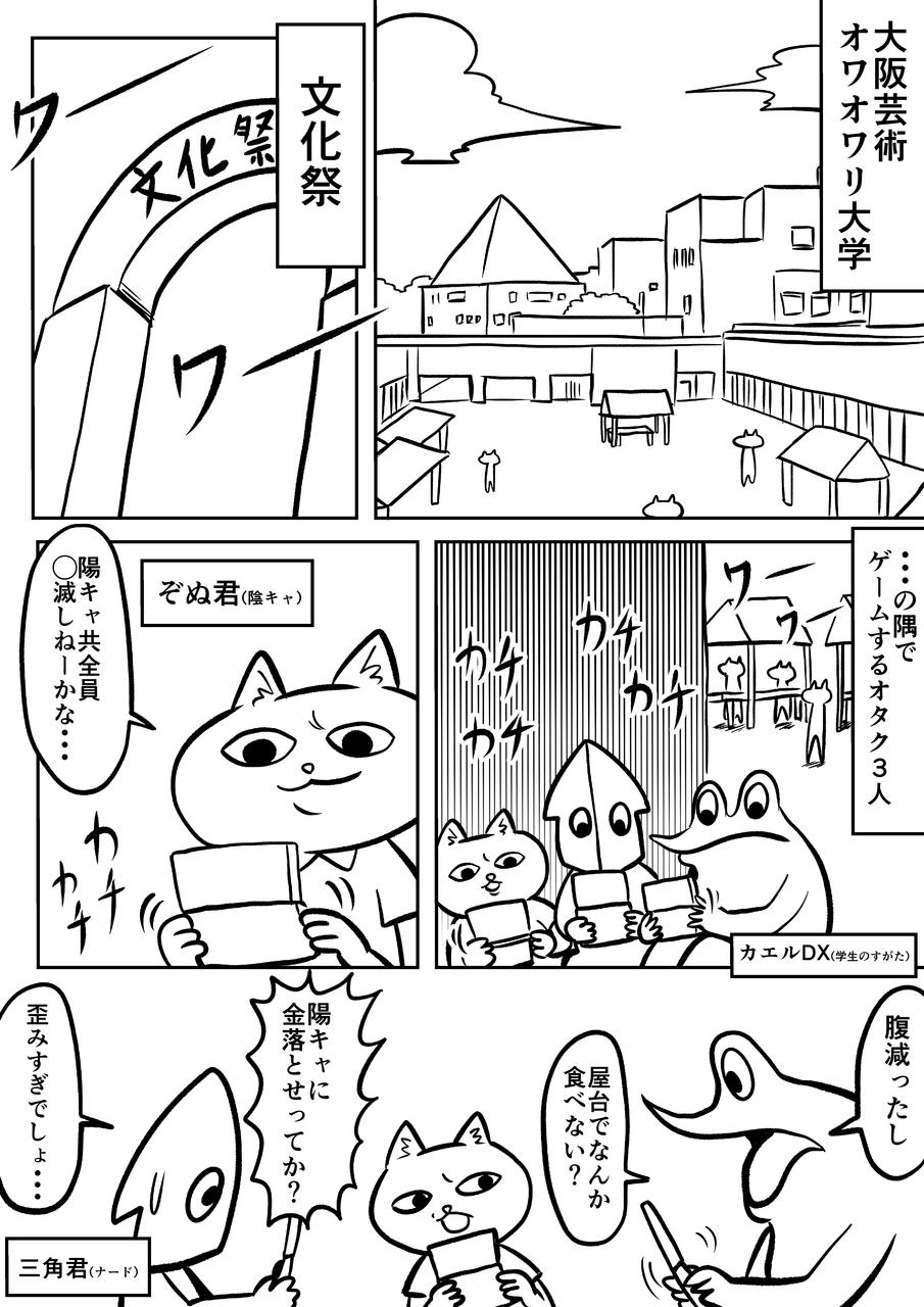オタ活日記かきおろし_出力_005