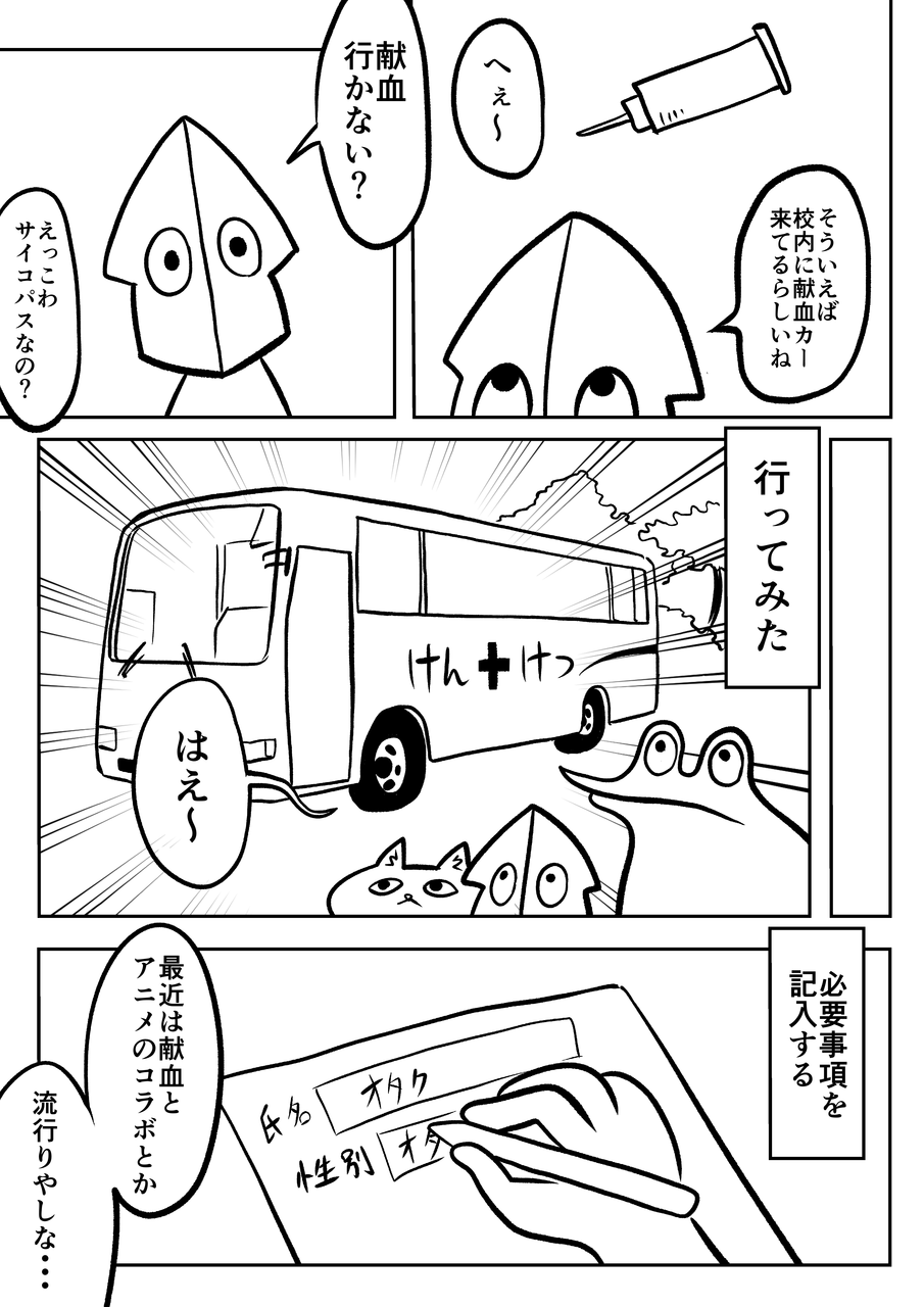 オタ活日記かきおろし_出力_006