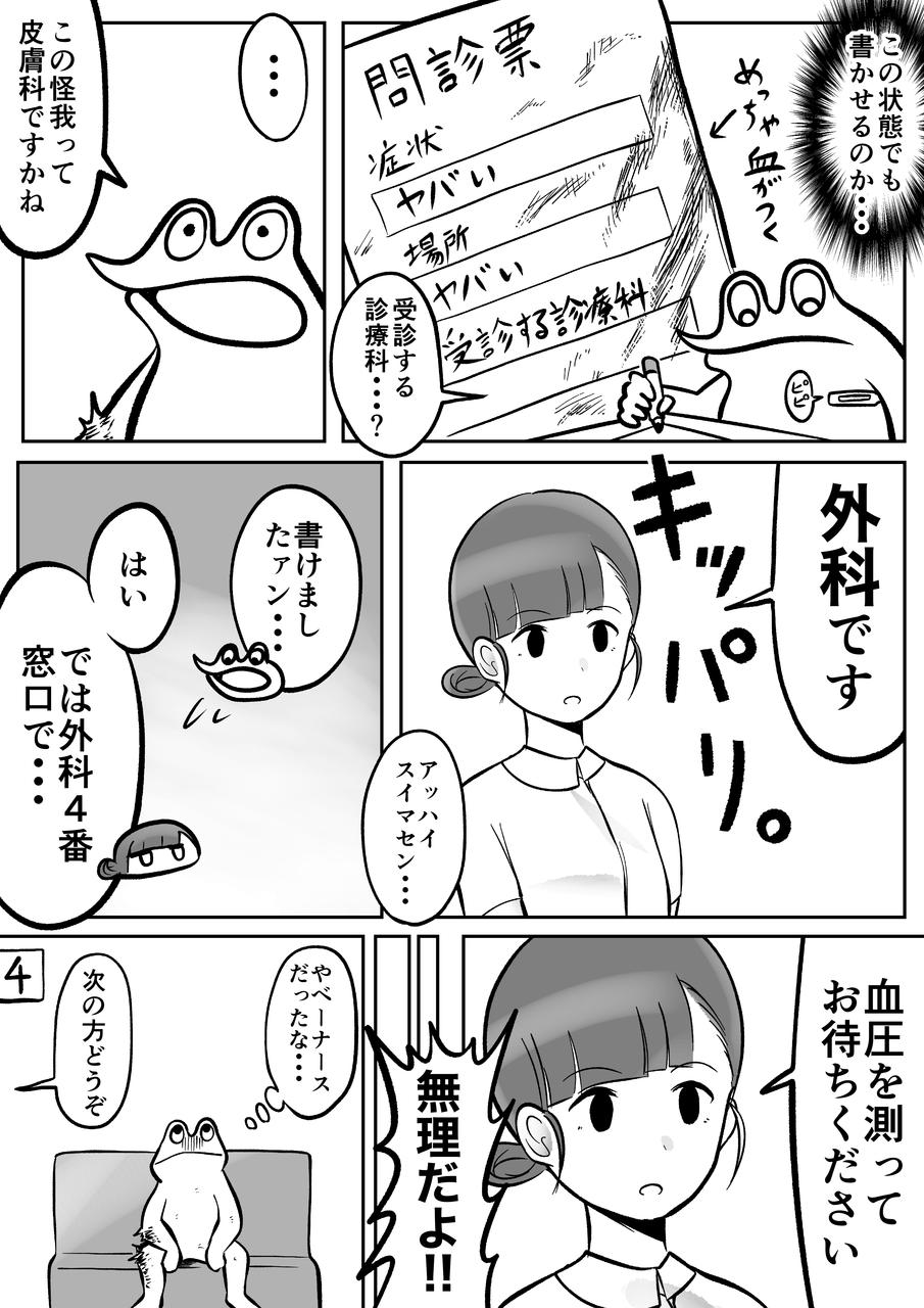 事故漫画②_出力_002