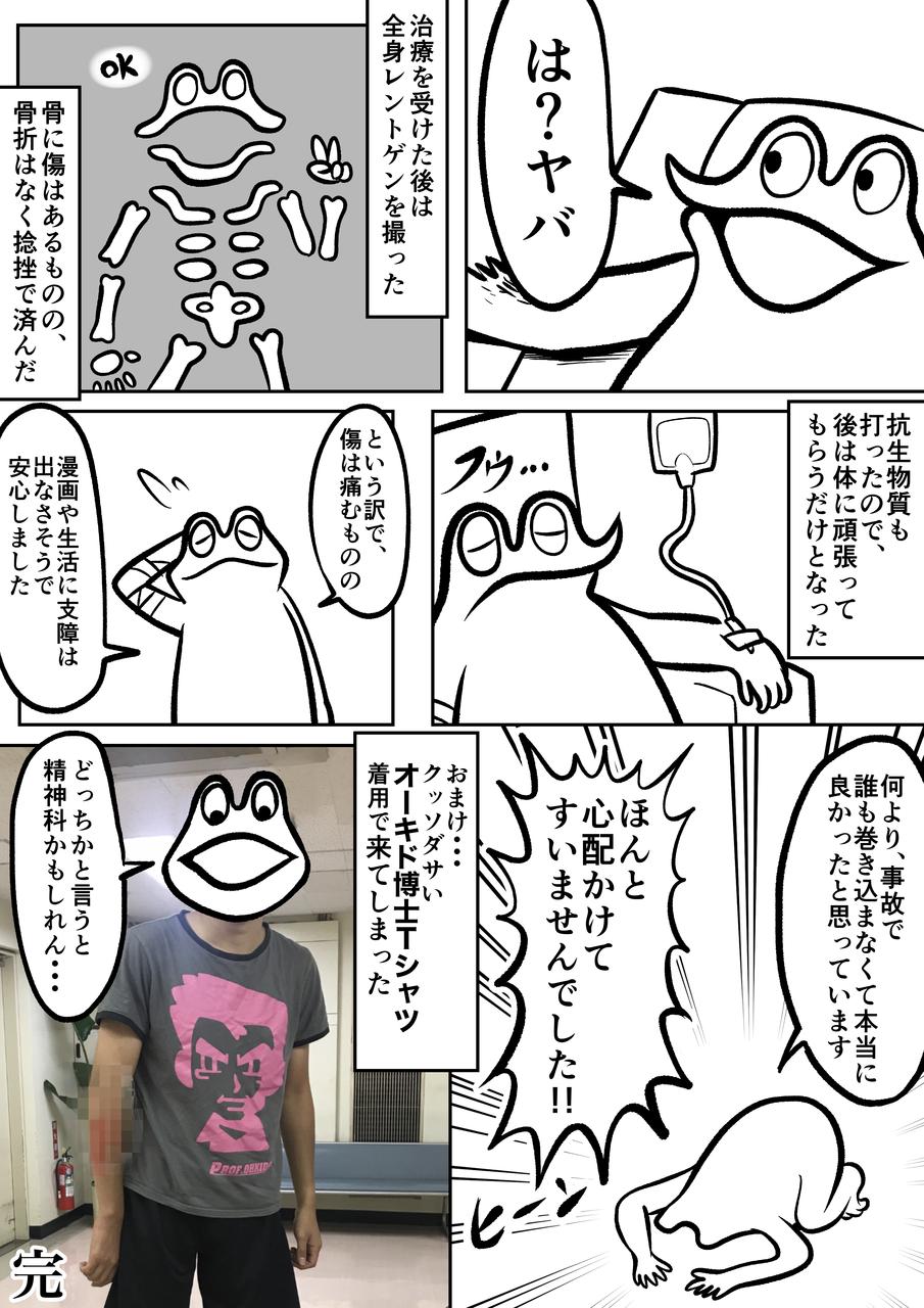 事故漫画②_出力_004