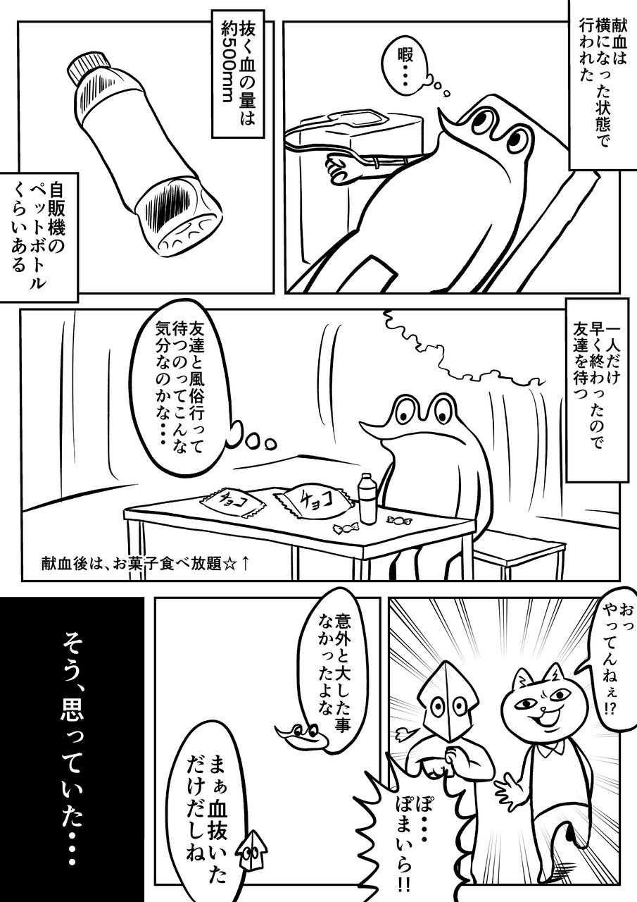 オタ活日記かきおろし_出力_007