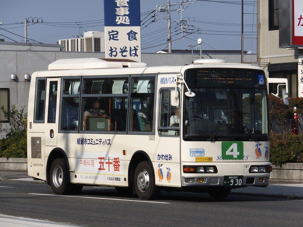 綾瀬市コミュニティバス長後駅乗り入れへ : 相鉄バス情報室 ~ 1台の ...