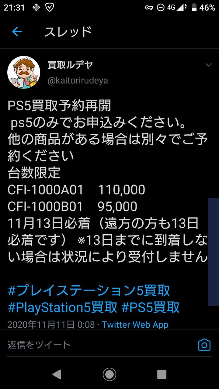 ダサい Ps5