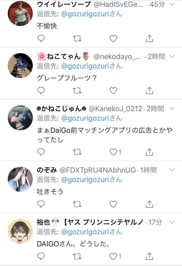 親戚 daigo