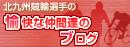 北九州競輪選手の愉快な仲間達のブログ