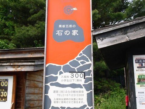 お~~い北海道 富良野④ 北の国から