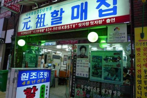 韓国 釜山のタコ鍋(完璧編1)