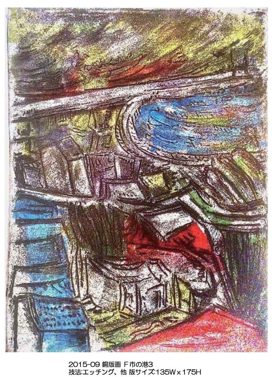 マイ・ギャラリー 2015 09 銅版画 F市の港3a