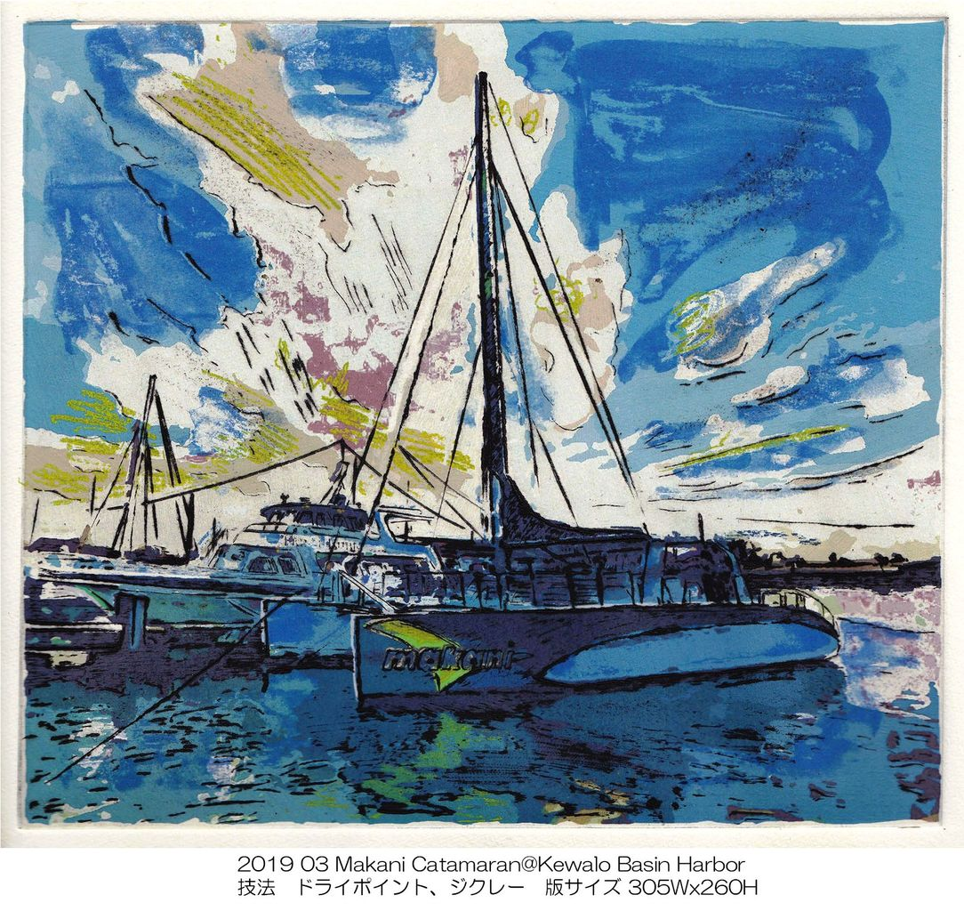 銅版画 Makani Catamaran@Kewalo Basin Harbor