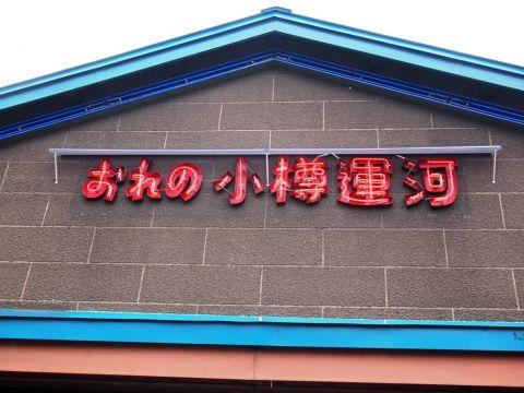 お~~い北海道 小樽、札幌、富良野①