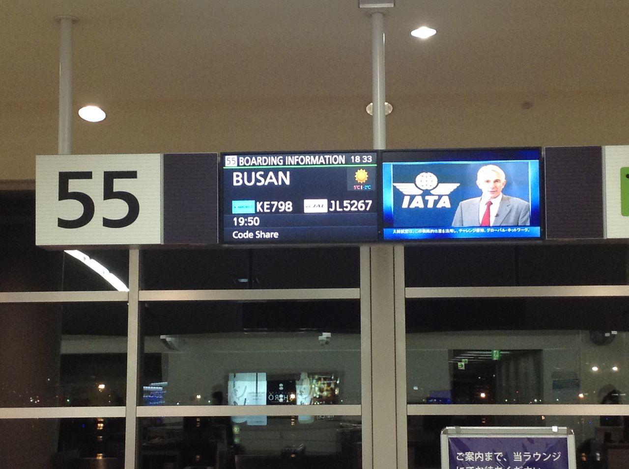 福岡空港なう~~