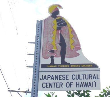 番外編 ハワイ日本文化センター&愛媛丸慰霊碑