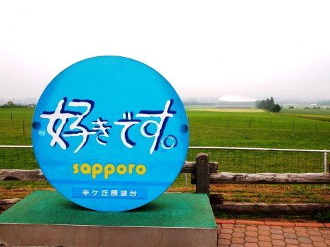 お~~い北海道 好きです北海道 最終回⑦