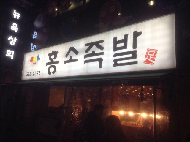 韓国飯(釜山) その2