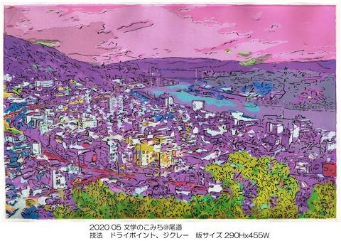 2020 05 文学のこみち@尾道 455Wx290H
