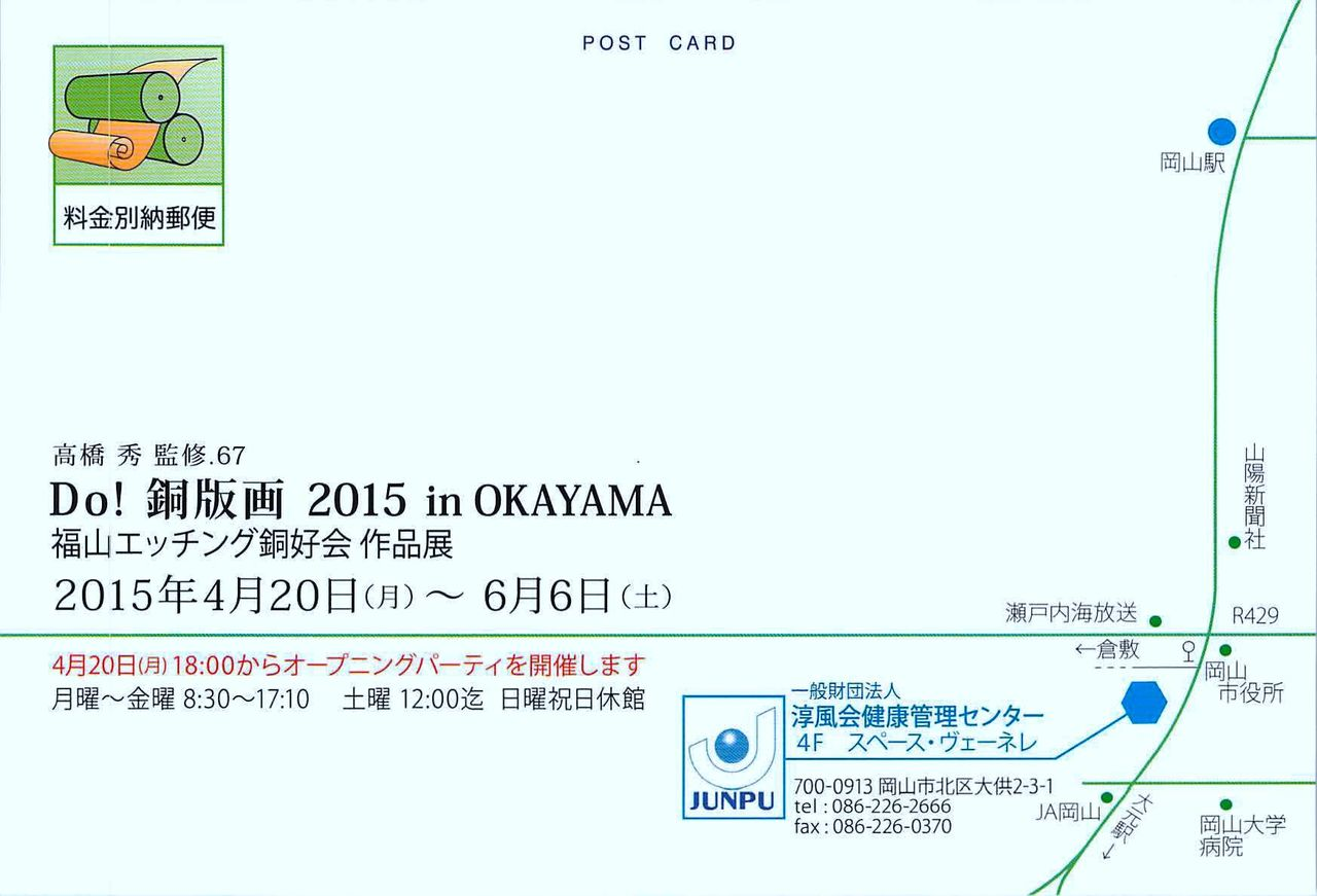 Do!銅板画2015 in 岡山のご案内