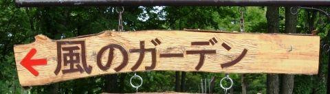お~~い北海道 富良野③ 風のガーデン