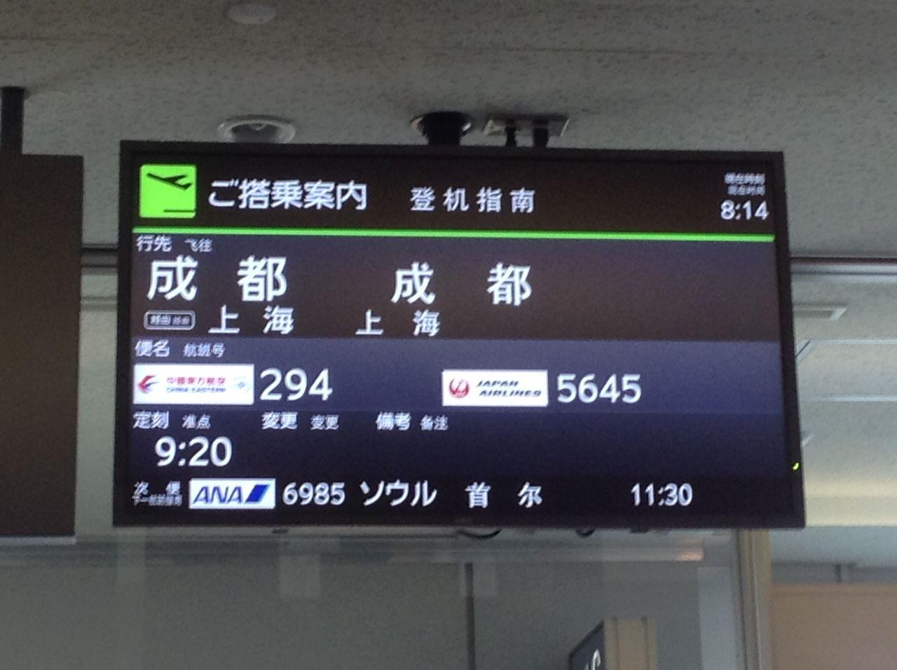 広島空港なう~