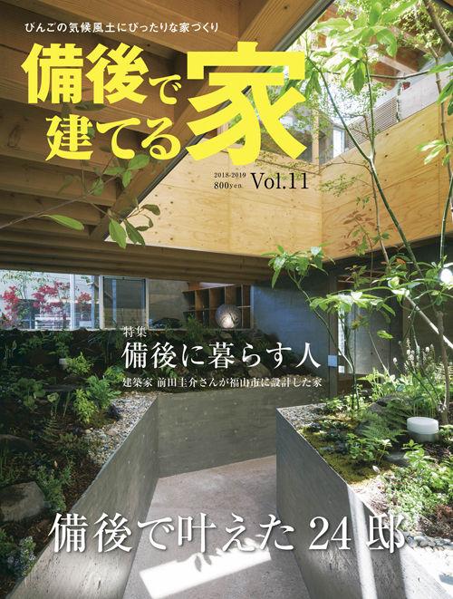 雑誌・・・6冊目