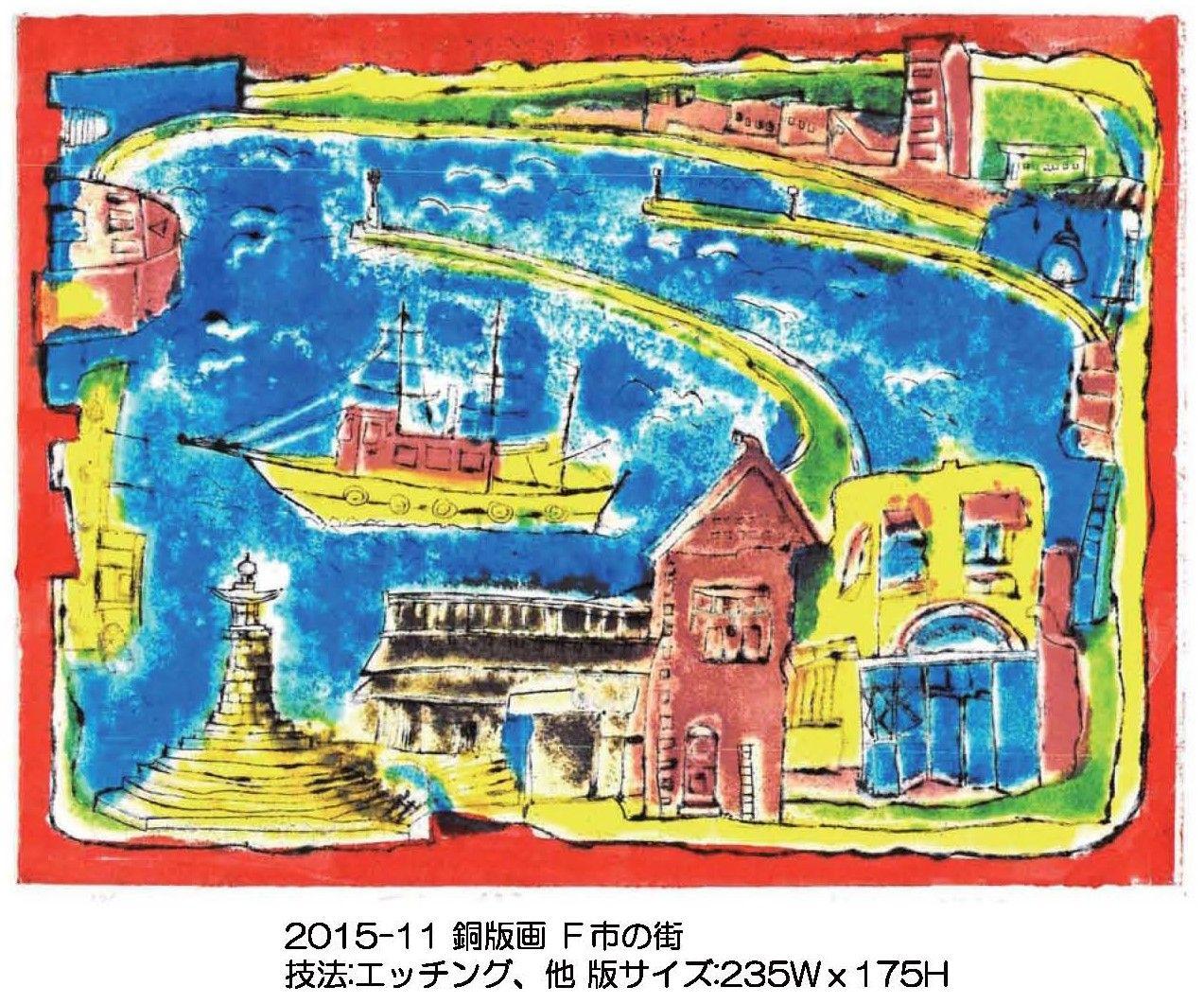 マイ・ギャラリー 2015 11 銅版画 F市の街