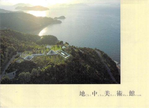 瀬戸内 ベネッセ直島(ホテルと地中美術館)
