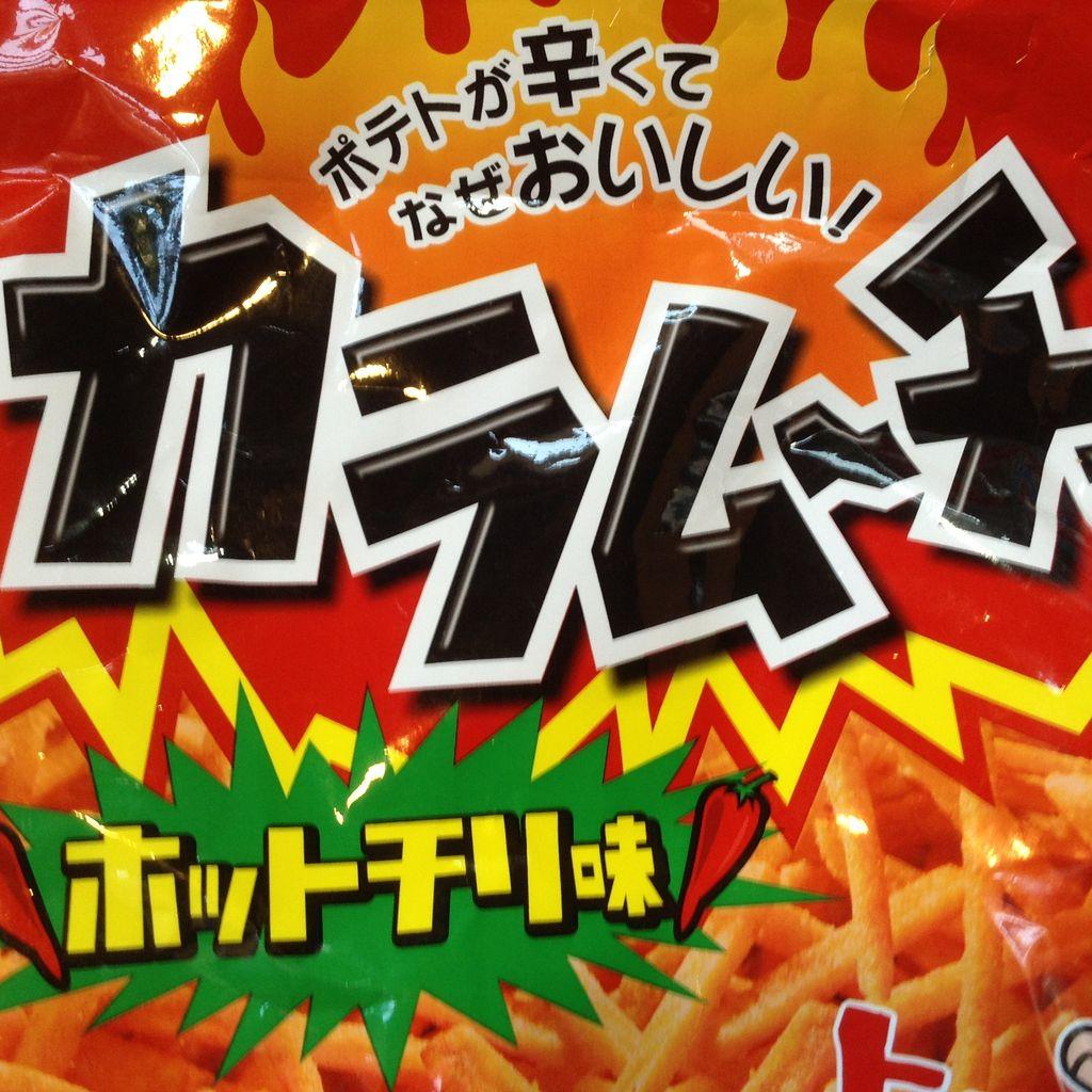 エビ男の料理 カラムーチョ