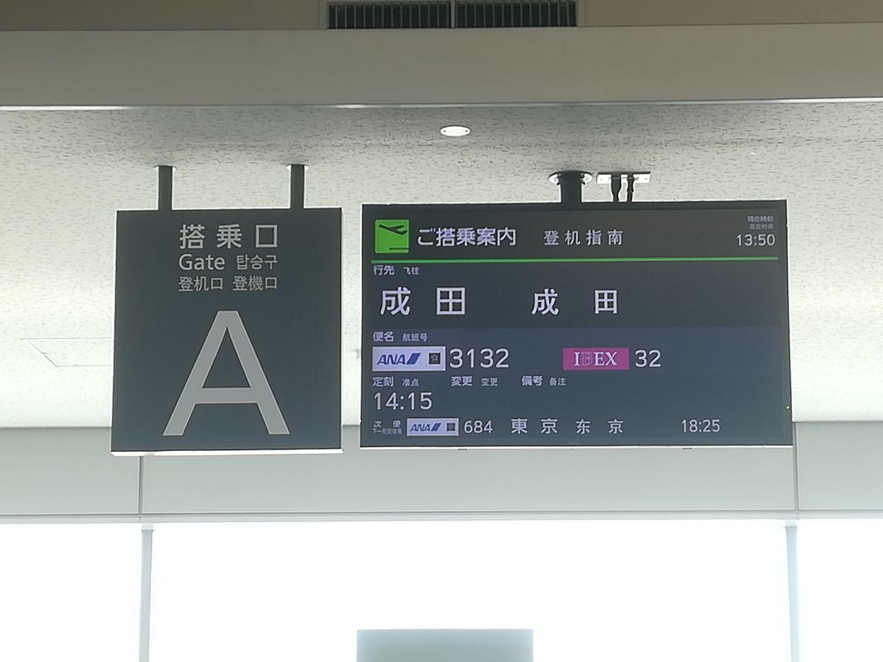 旅にでます