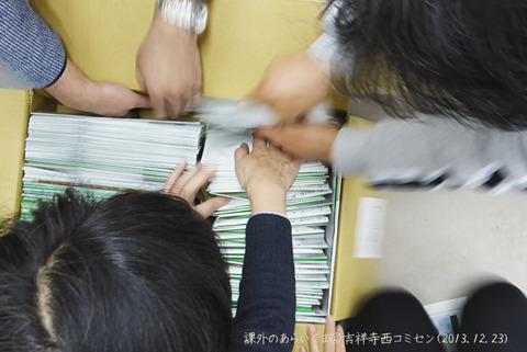 20131223_吉祥寺西コミセン07