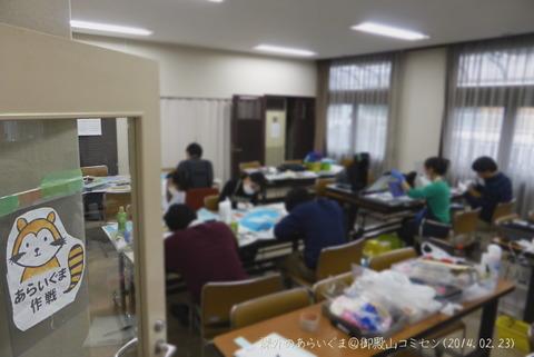 20140223_御殿山コミセン2