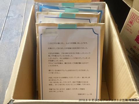Kasaoka_Kitagawa_15