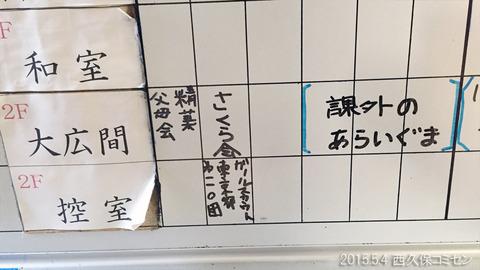 20150504_西久保01