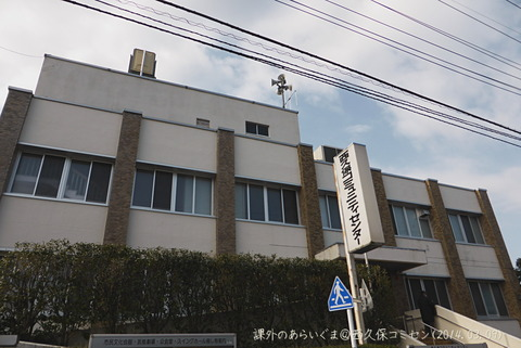 20140309_西久保コミセン1