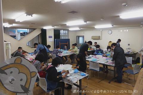 20140330_中央コミセン2