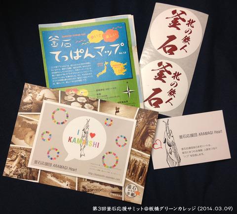 20140303-09_Kamaishi_1
