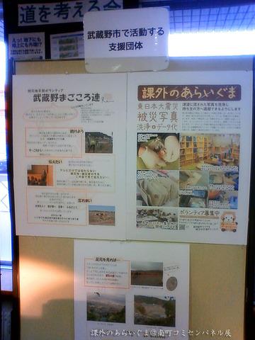 20140412_南町コミセンパネル展3
