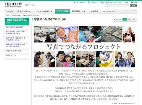PhotoOukyu_04_Fujifilm