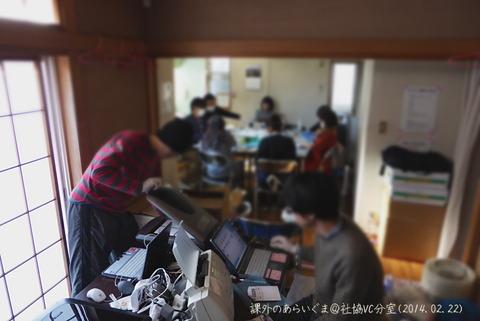 20140222_武蔵野社協VC分室1