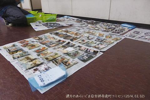 20140302_吉祥寺南町コミセン6