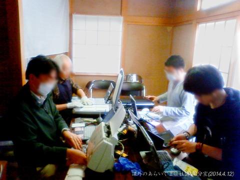 20140412_社協分室2