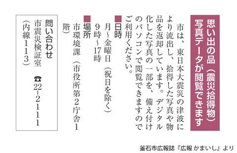 Kamaichi_Omoide_Kouhou