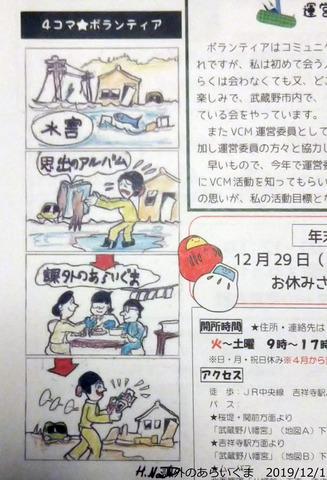 20191201_武蔵野分室2