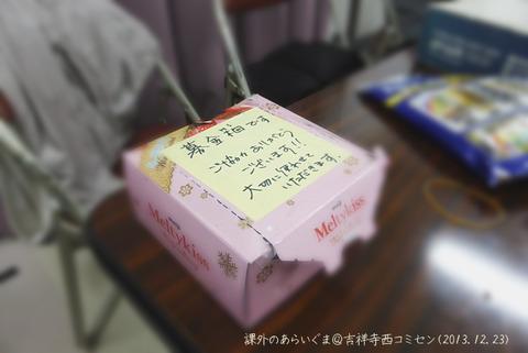 20131223_吉祥寺西コミセン10