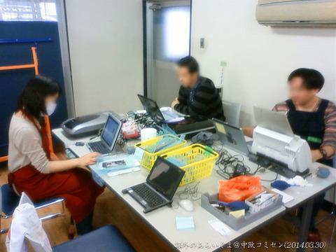 20140330_中央コミセン5