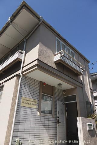 20140322_武蔵野社協VC分室1