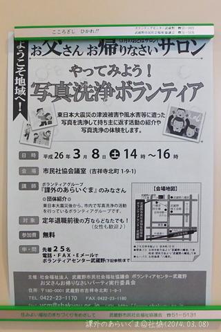20140308_社協おとぱサロン6