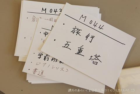20131222_西久保コミセン4