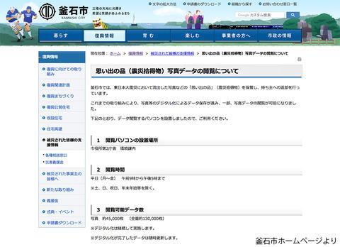 Kamaishi_Omoide_Info